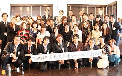 平成24年度株式会社オーベル社員総会